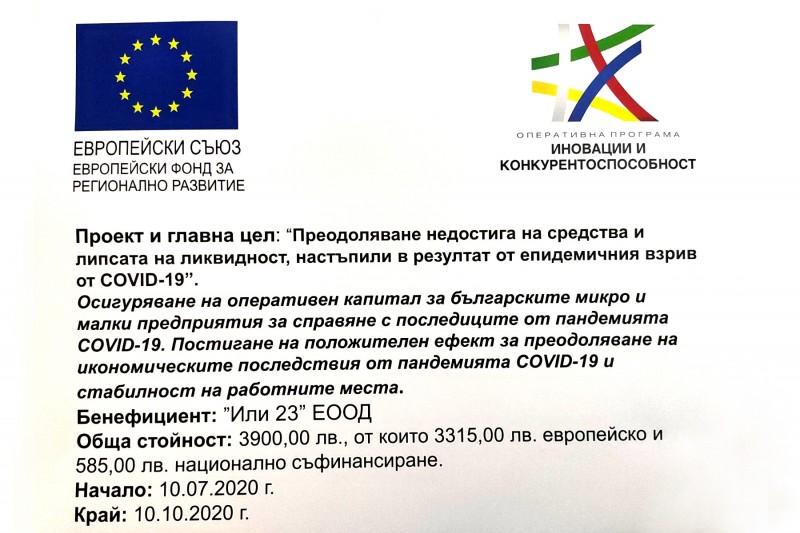 """Изпълнение на проект с договор BG16RFOP002-2.073-2192-C01 с бенефициент """"ИЛИ 23"""" ЕООД гр.Варна  и оказаната подкрепа на ЕС и ЕФРР с необходимите реквизити и данни на догoворa за БФП."""