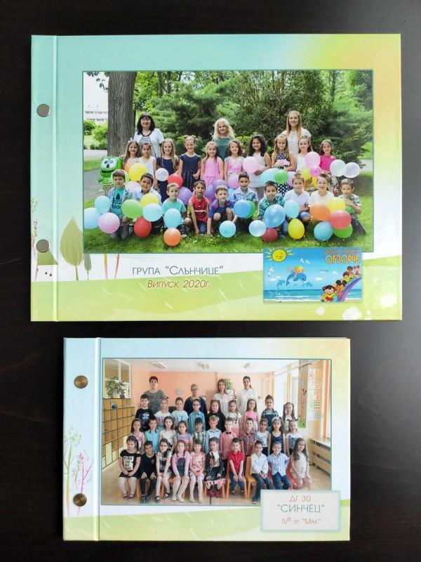Албумче за спомен от Детската градина